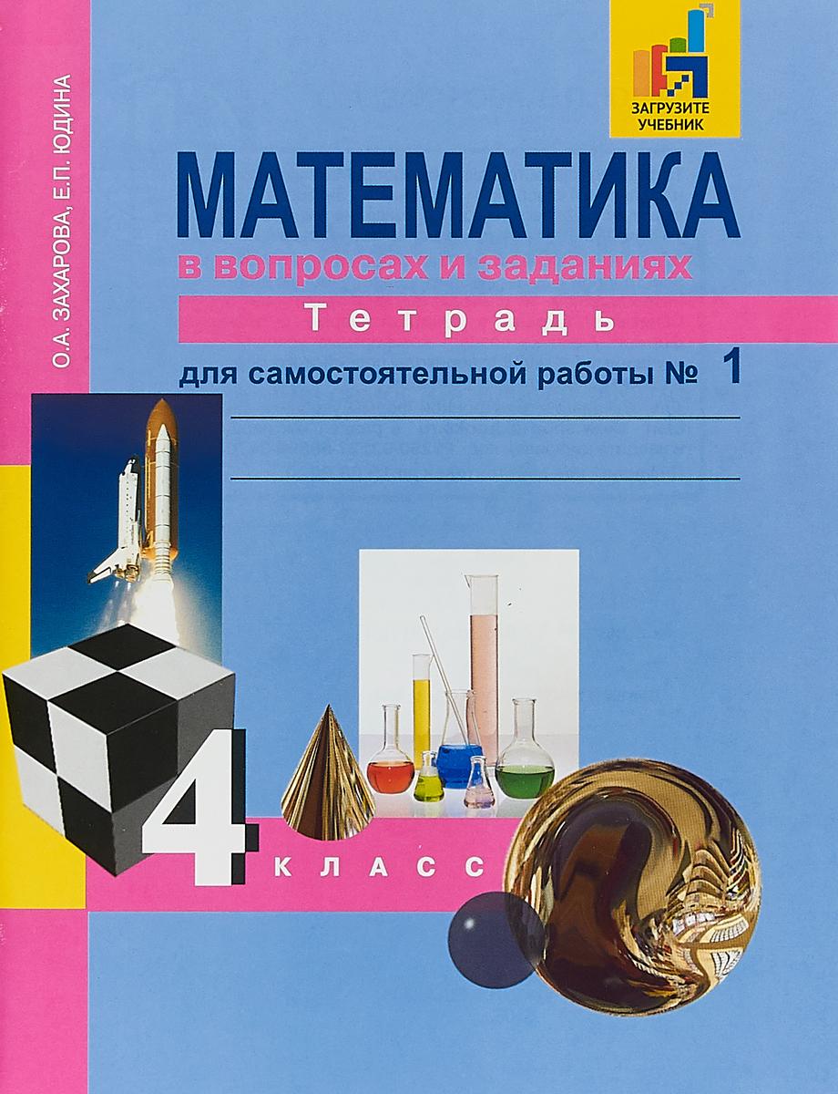 О. А. Захарова, Е. П. Юдина Математика. 4 класс. Тетрадь для самостоятельной работы. Часть 1