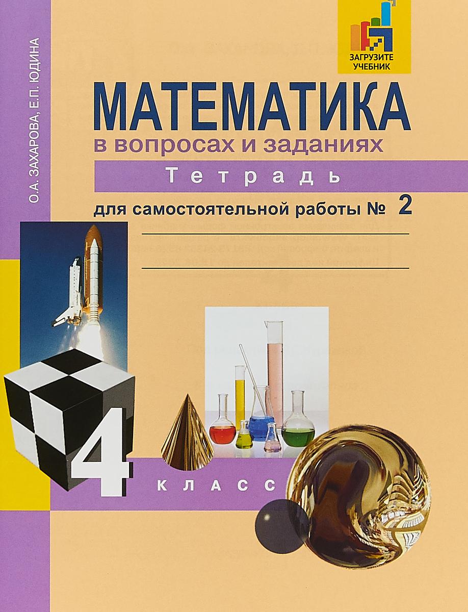 О.А. Захарова, Е.П. Юдина Математика в вопросах и заданиях. 4 класс. Тетрадь для самостоятельной работы № 2 юдина е математика 2 кл рабочая тетрадь для сам работы в 3 х ч ч1 фгос
