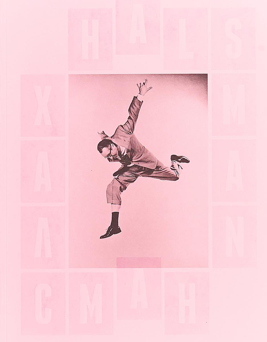 Ф. Халсман Прыжок/JUMP слепой прыжок