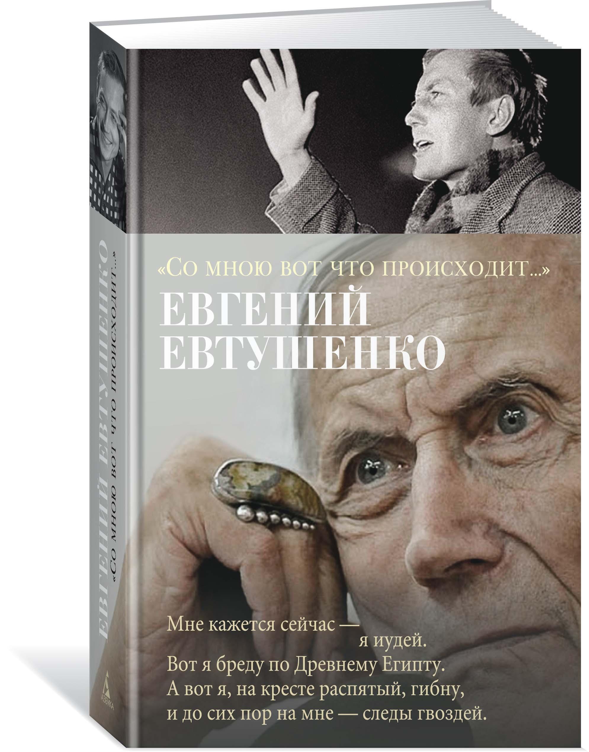 Евгений Евтушенко Со мною вот что происходит евтушенко е поэт в россии больше чем поэт стихотворения поэмы