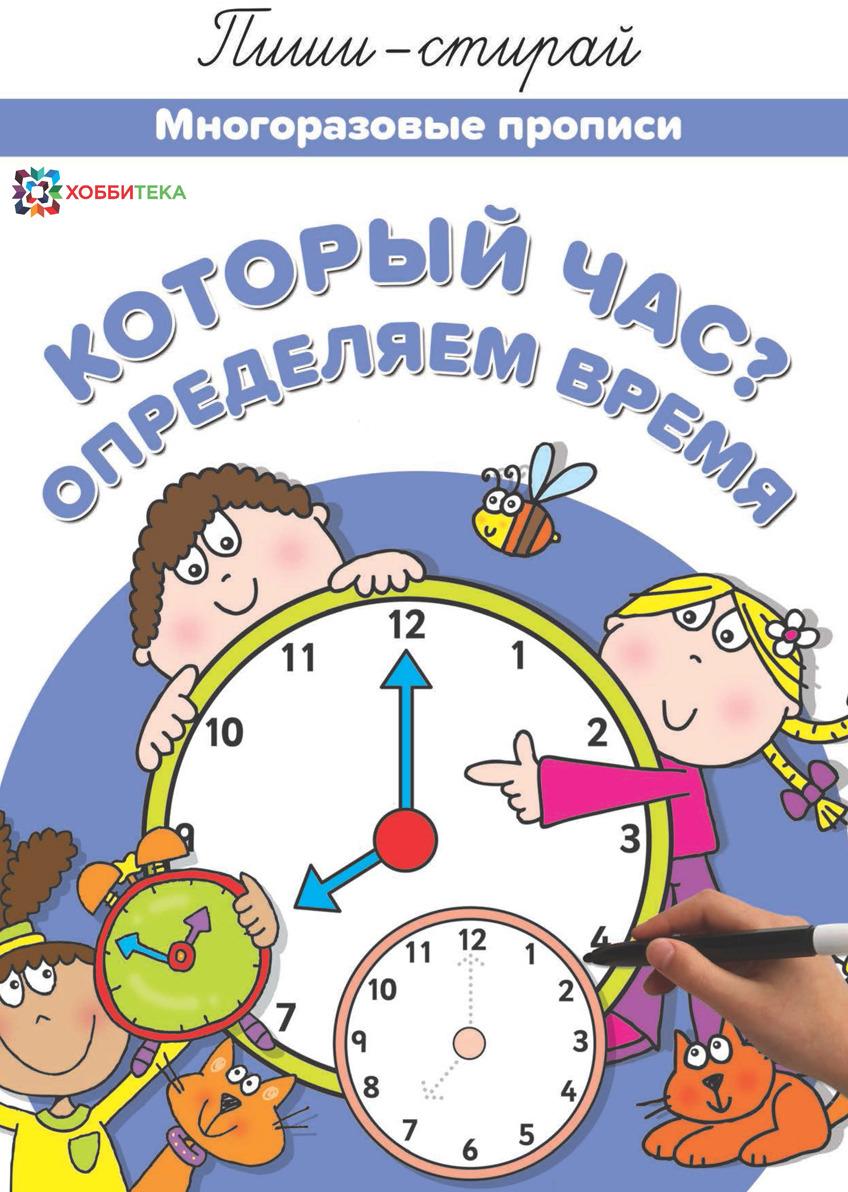 Который час? Определяем время. Многоразовые прописи который час