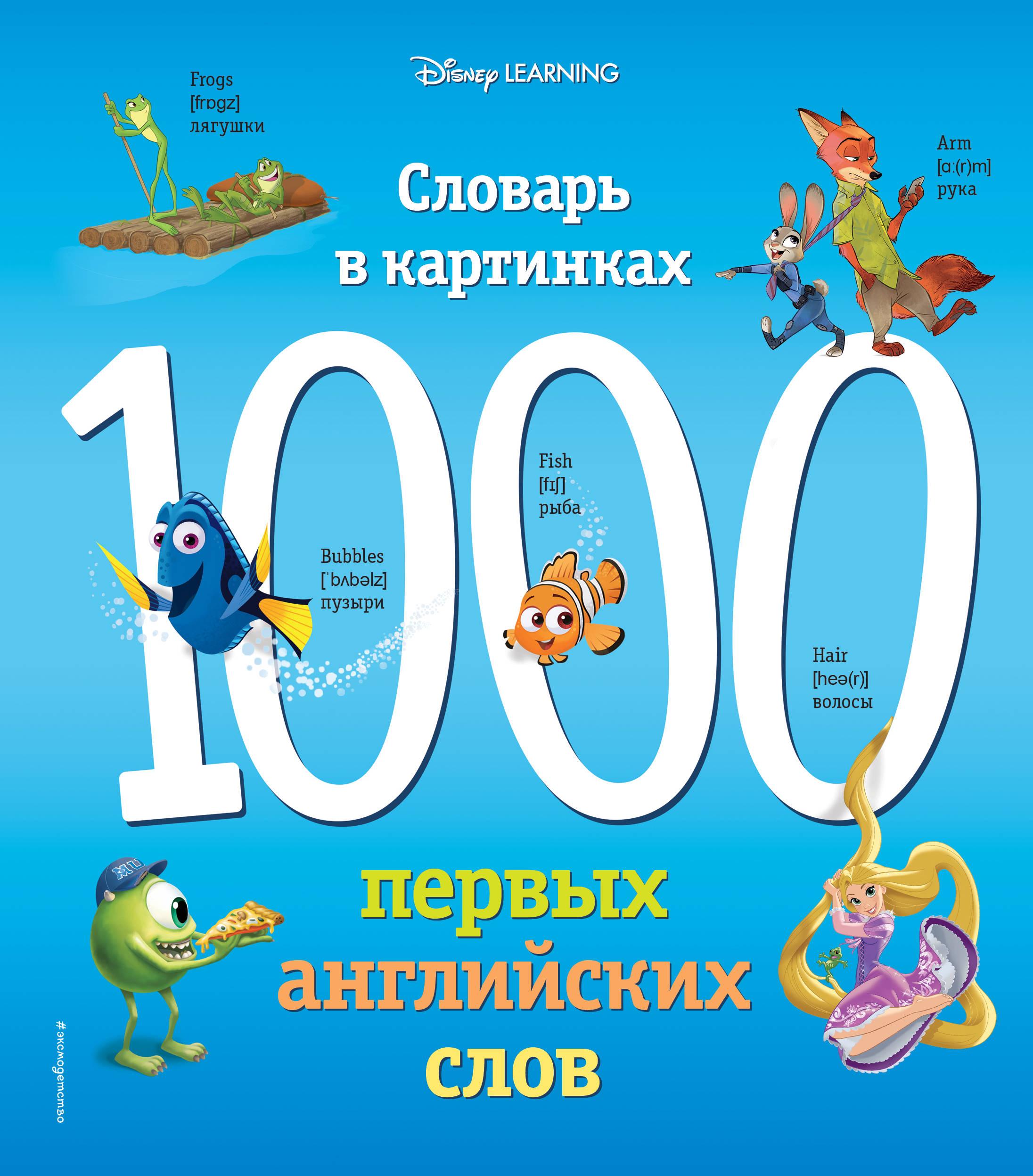 1000 первых английских слов. Словарь в картинках