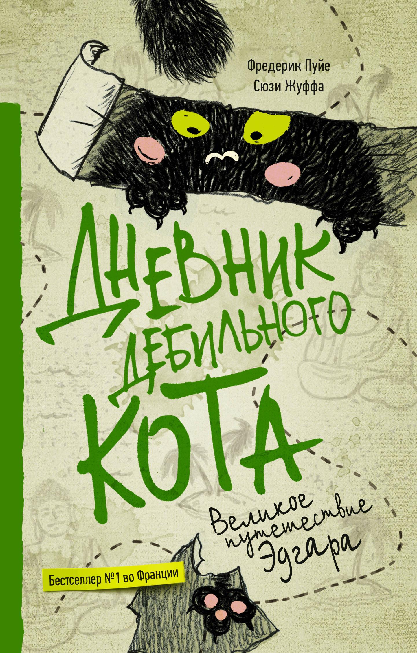 Пуйе Фредерик; Жуффа Сюзи Дневник дебильного кота 3. Великое путешествие Эдгара