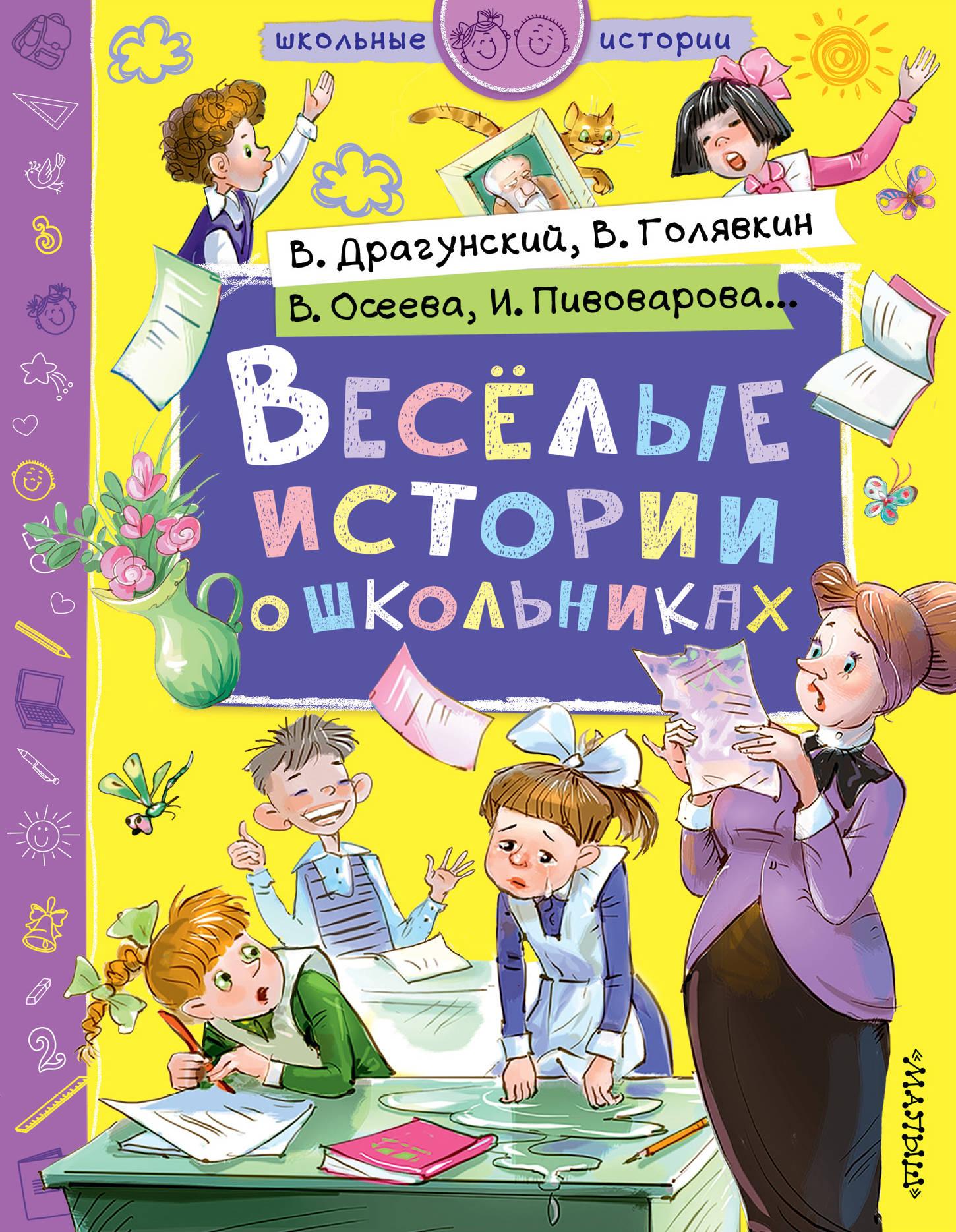 Драгунский Виктор Юзефович Веселые истории о школьниках