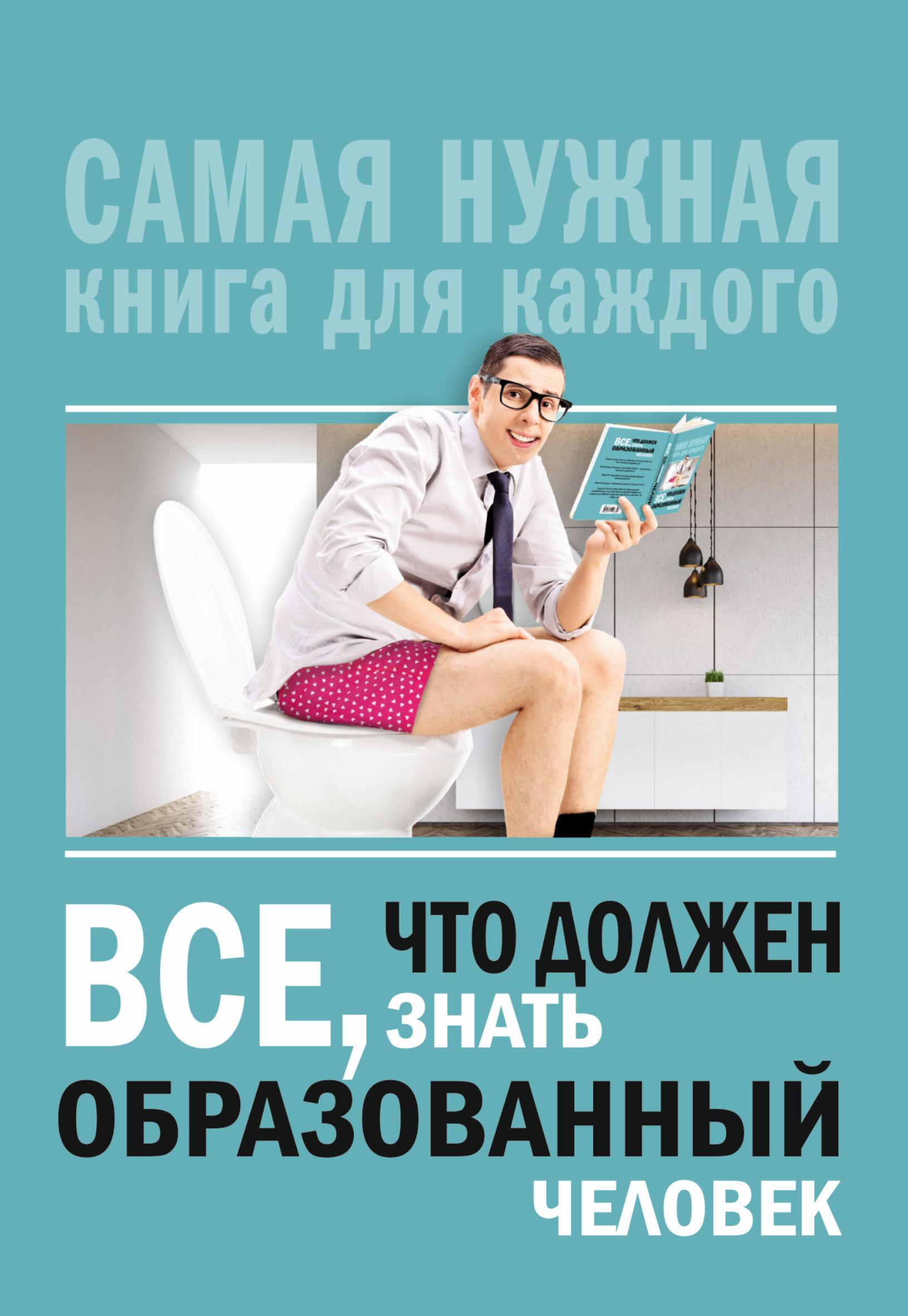 Блохина Ирина Валериевна Всё, что должен знать образованный человек блохина ирина валериевна спектор анна артуровна все что должен знать каждый образованный человек о науке