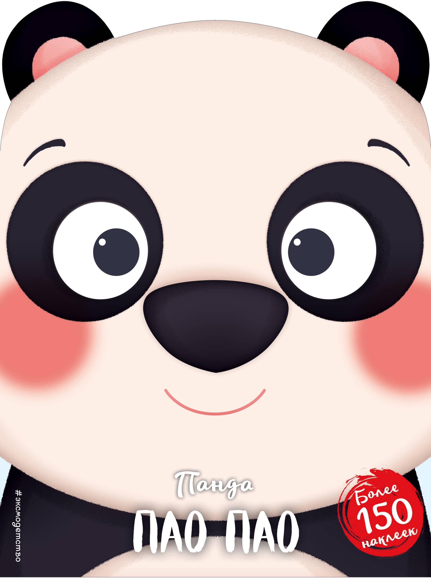 Панда Пао Пао (+ наклейки) панда пао пао