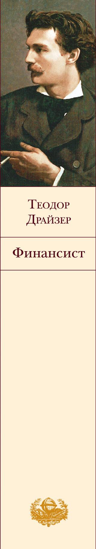 Финансист. Теодор Драйзер