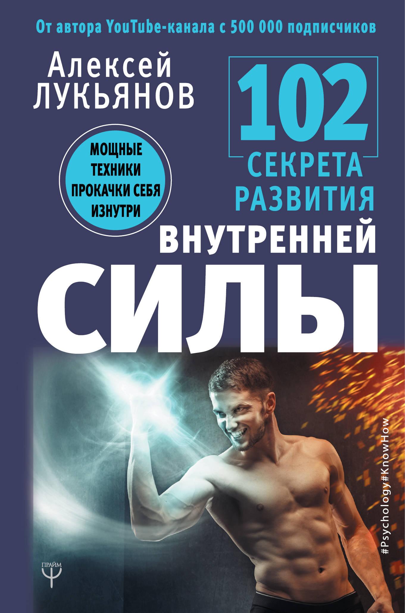 Алексей Лукьянов 102 секрета развития внутренней силы. Мощные техники прокачки себя изнутри