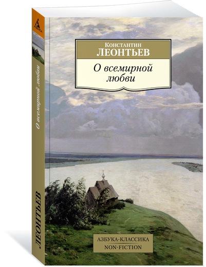 Константин Леонтьев О всемирной любви чепелов а константин и елена