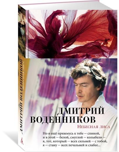 Дмитрий Воденников Небесная лиса мария семенова валькирия тот кого я всегда жду
