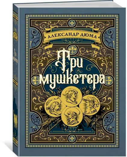 Александр Дюма Три мушкетера три мушкетера двадцать лет спустя