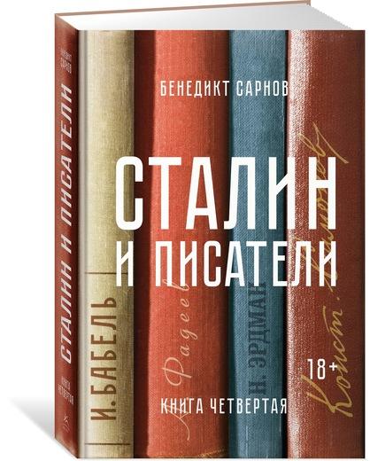 Бенедикт Сарнов Сталин и писатели. Книга 4 сарнов б сталин и писатели книга вторая