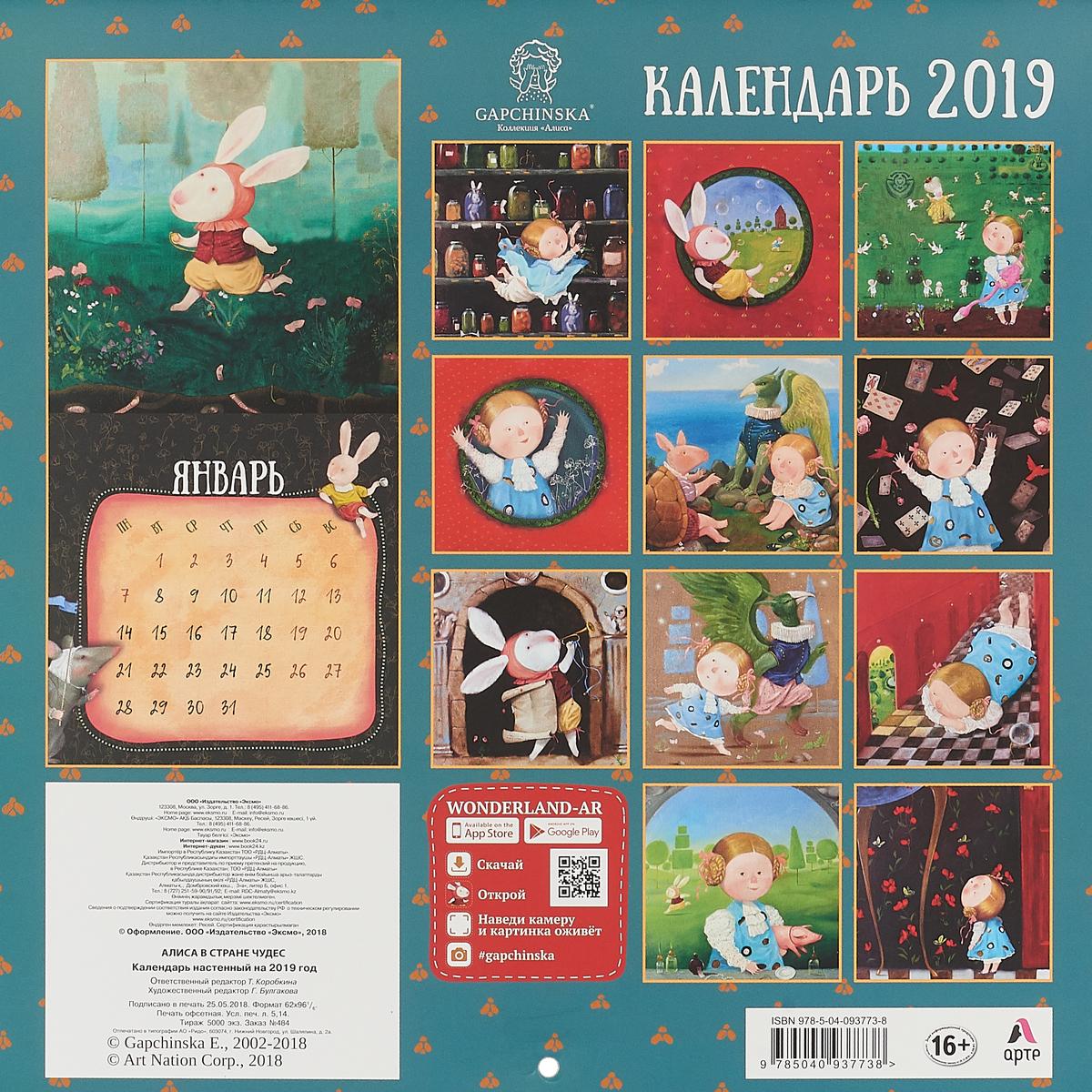 Алиса в стране чудес. Календарь настенный на 2019 год с дополненной реальностью (Арте).