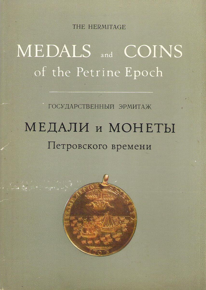 The Hermitage: Medals and Coins of the Petrine Epoch / Государственный Эрмитаж. Медали и монеты Петровского времени (набор из 16 открыток) мой эрмитаж my hermitage