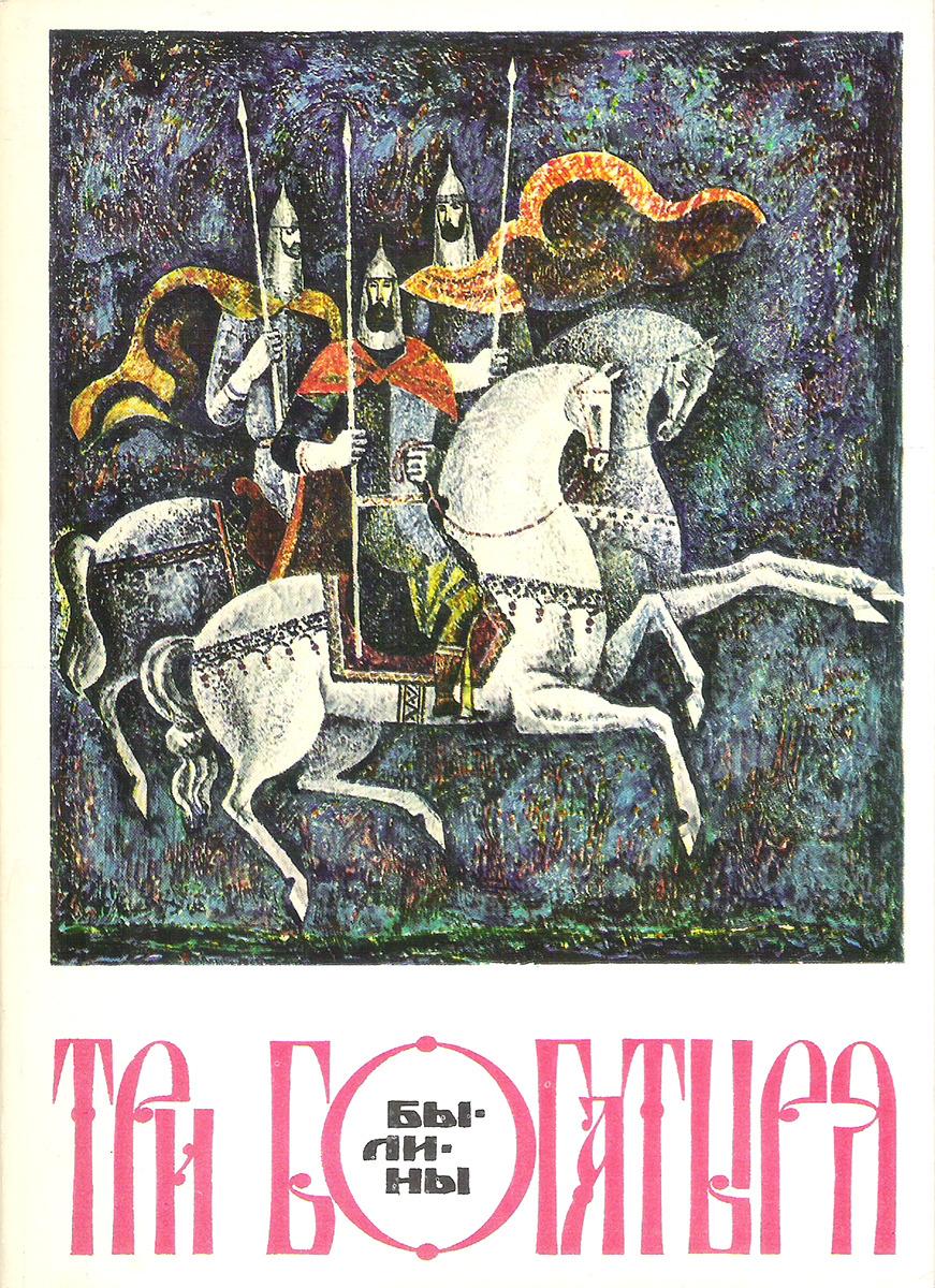 Три богатыря. Былины (набор из 16 открыток) искусство жостовских мастеров комплект из 25 открыток