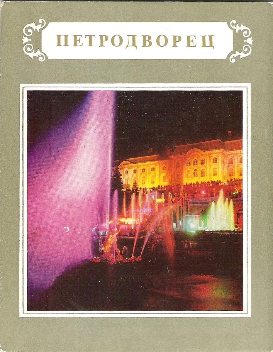 Петродворец (набор из 12 открыток)