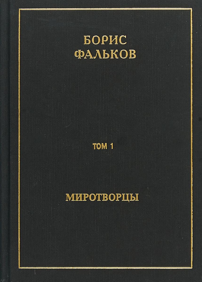 Борис Фалько Полное собрание сочинений 15 томах. Том 1. Мироторцы