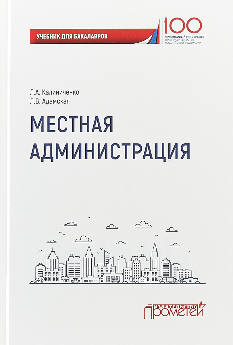 Л. А. Калиниченко,Л. В. Адамская Местная администрация. Учебник для бакалавров