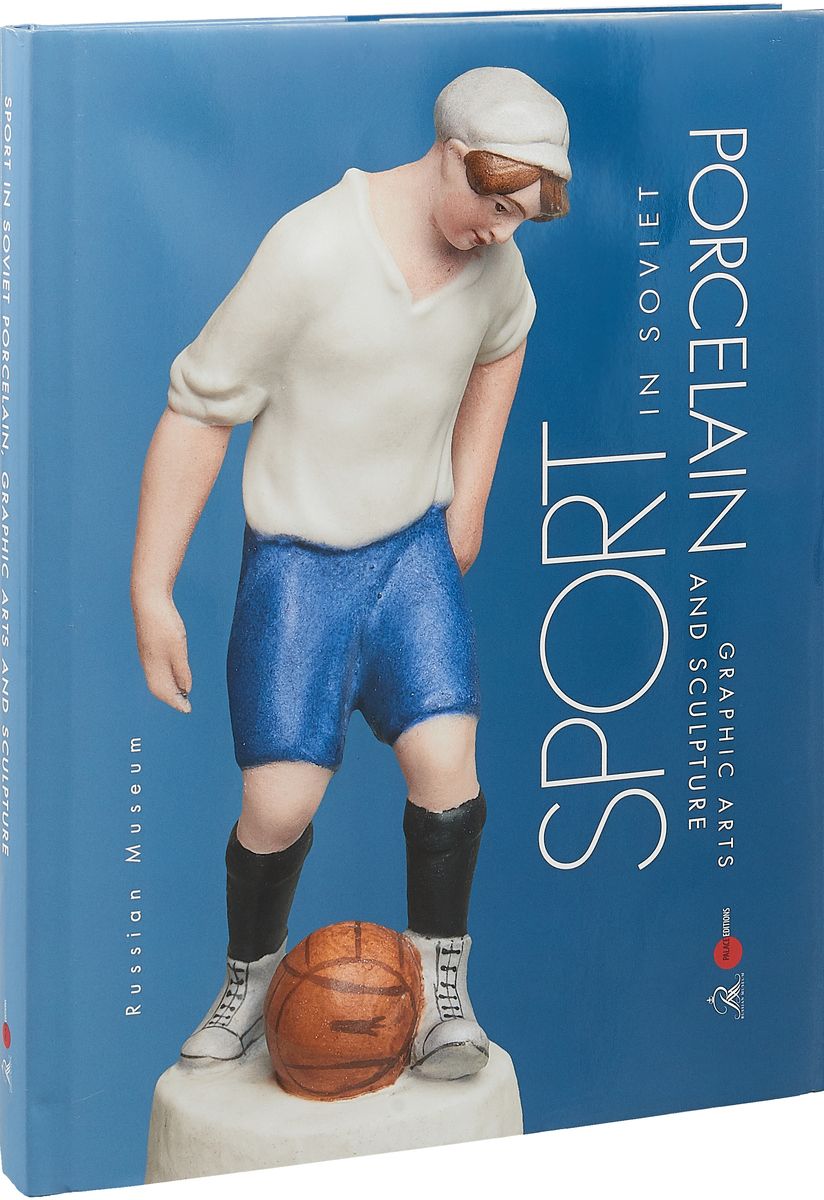 Sport in Soviet Porcelain, graphic arts and sculpture max klim russian maniacs of the 21st century rare names and detailed events
