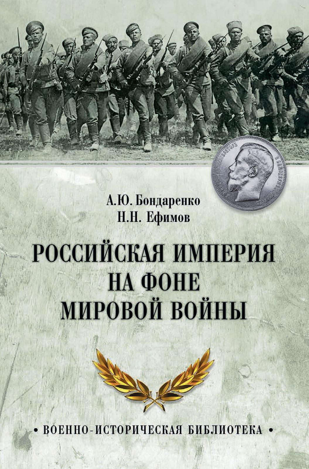 все цены на А. Ю. Бондаренко Российская империя на фоне Мировой войны онлайн