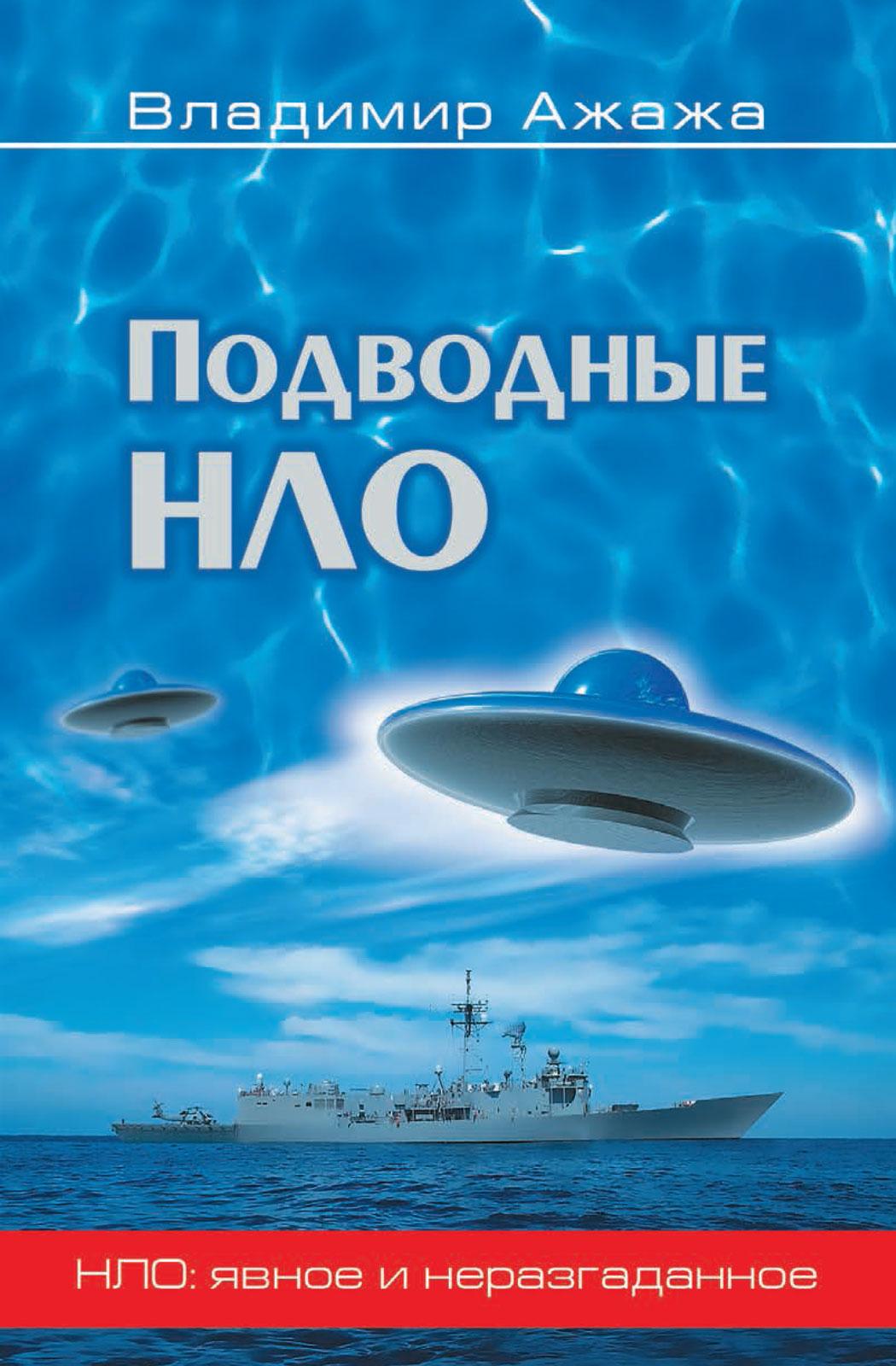 В. Г. Ажажа Подводные НЛО