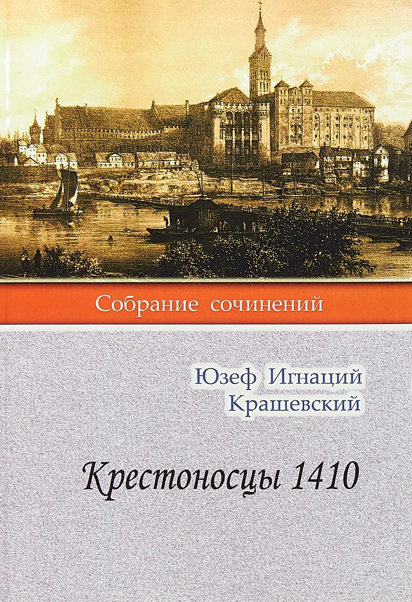Юзеф Игнаций Крашевский Крестоносцы 1410 ю и крашевский красная пара