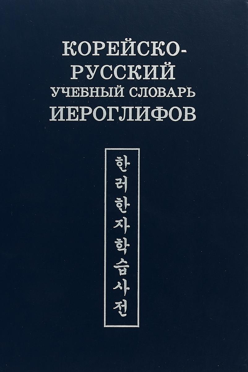Корейско-русский учебный словарь иероглифов