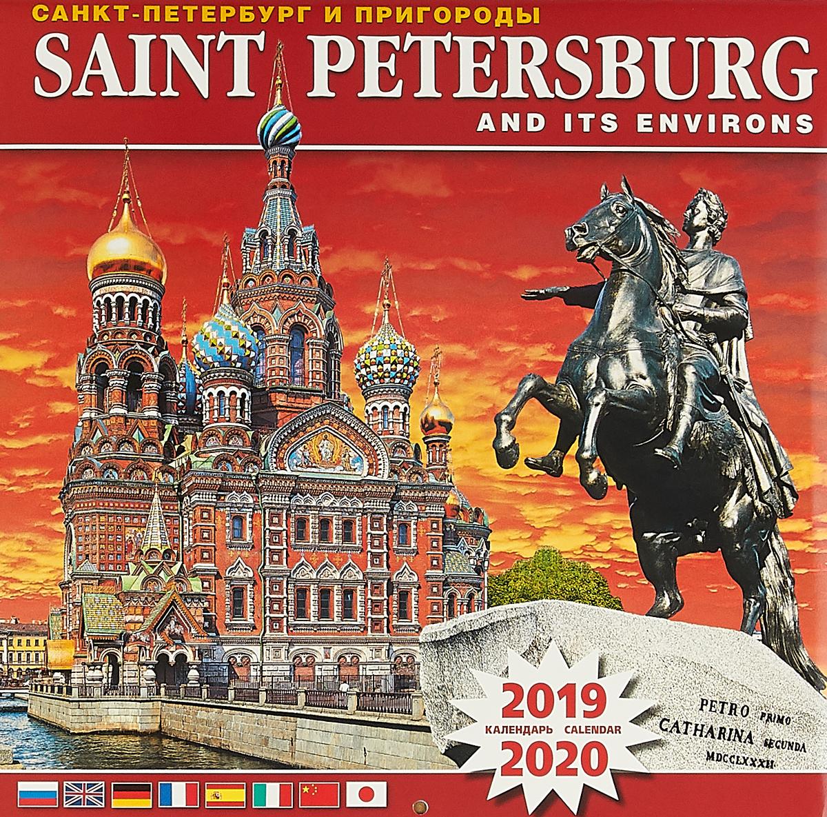 Календарь на скрепке (КР10) на 2019-2020 год СПб и пригороды 2, Лето 8 язык. [КР10-19064]