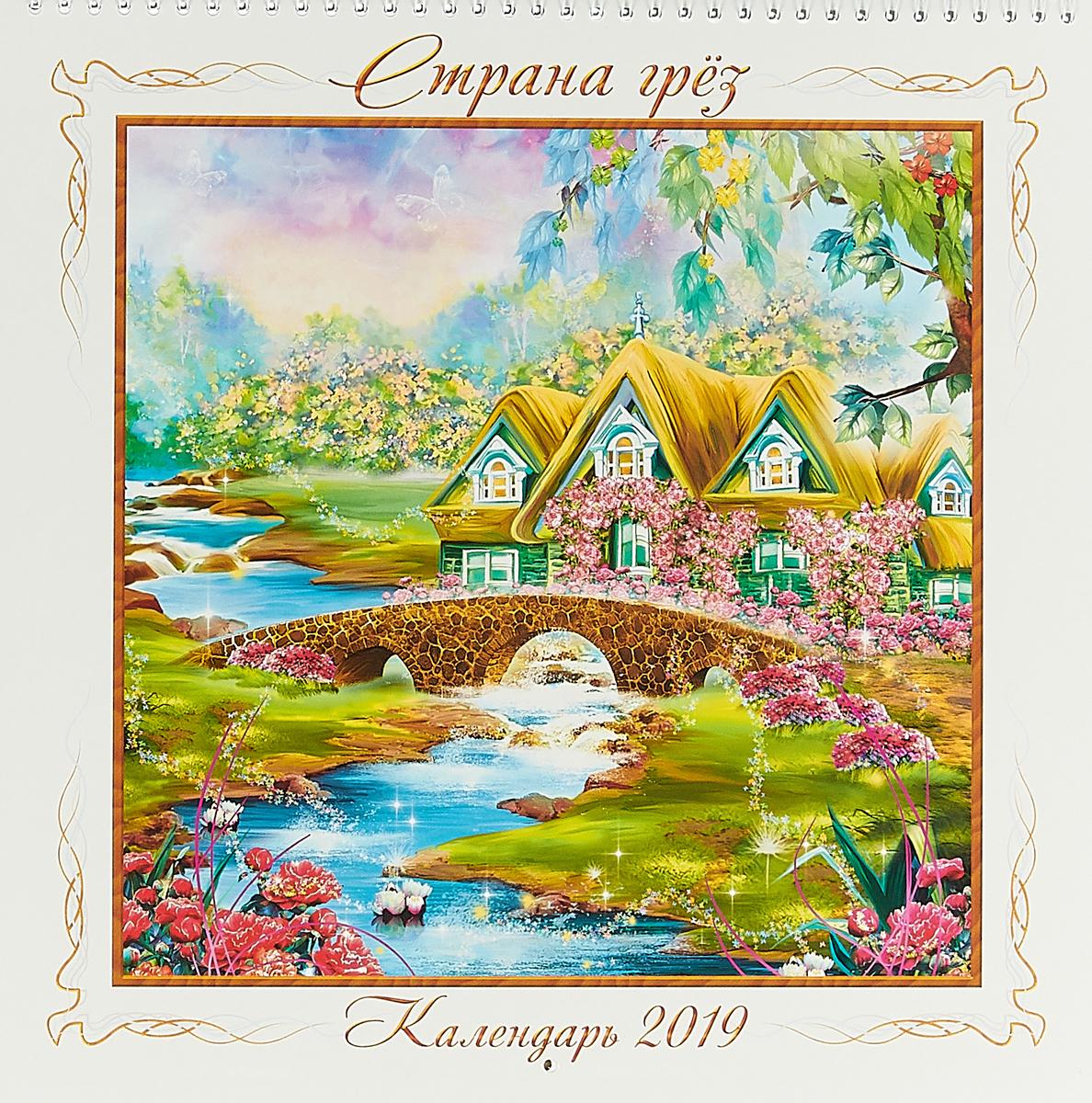 Календарь на спирали на 2019 год. Страна грез календарь на спирали кр21 на 2017г кошки 23 33 5см [кр21 17021]