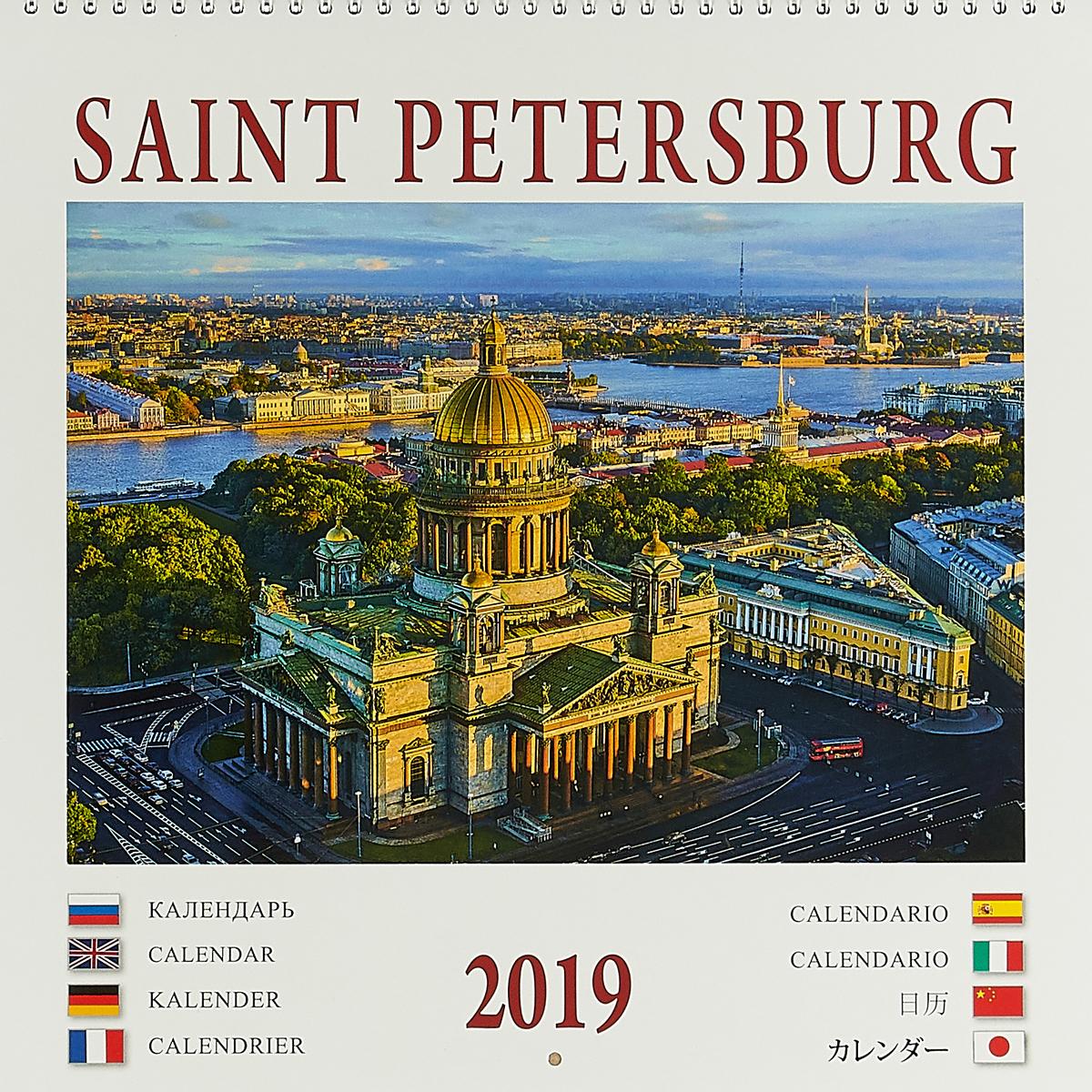 Календарь на спирали на 2019 год. Санкт-Петербург календарь на спирали на 2019 год водопады