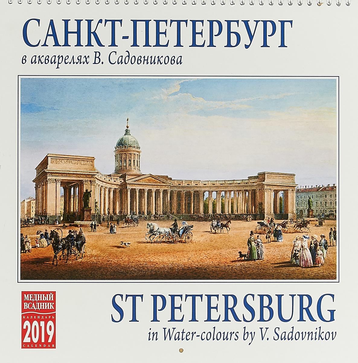 Календарь на спирали на 2019 год. Санкт-Петербург в акварелях календарь на спирали кр20 на 2019 год эрмитаж шедевры живописи 34 47см [кр20 19012]