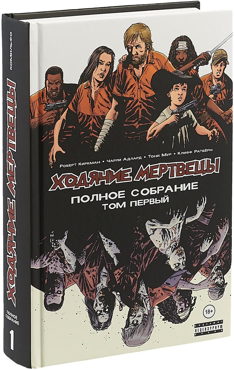 Роберт Киркман Ходячие мертвецы. Полное собрание. Том первый