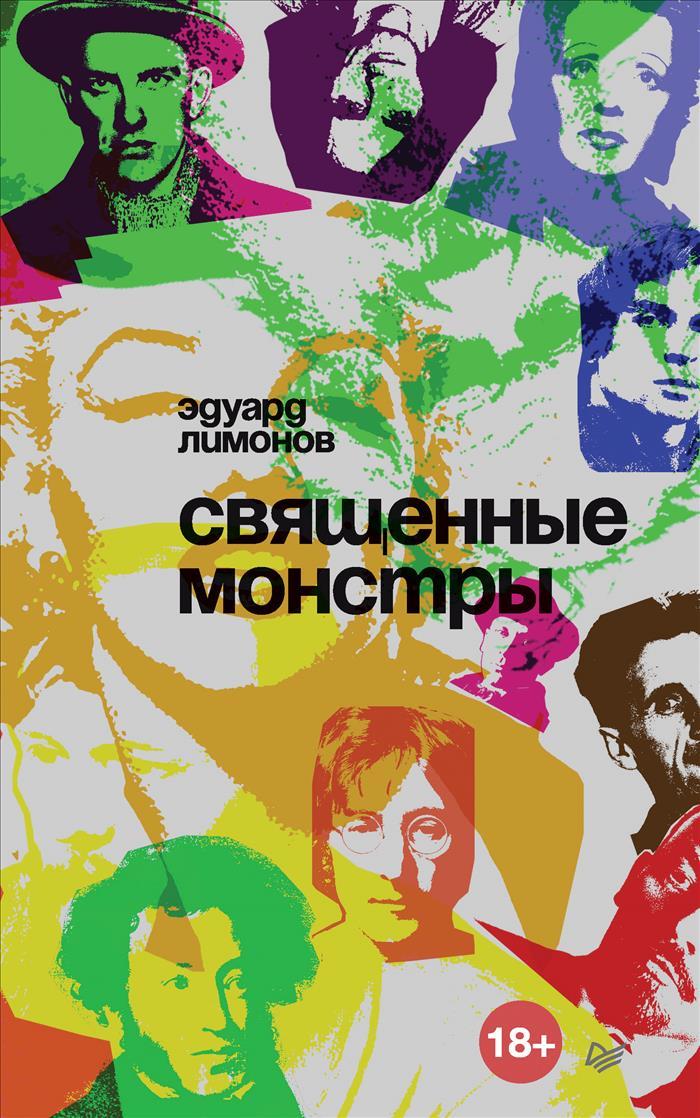 Эдуард Лимонов Священные монстры