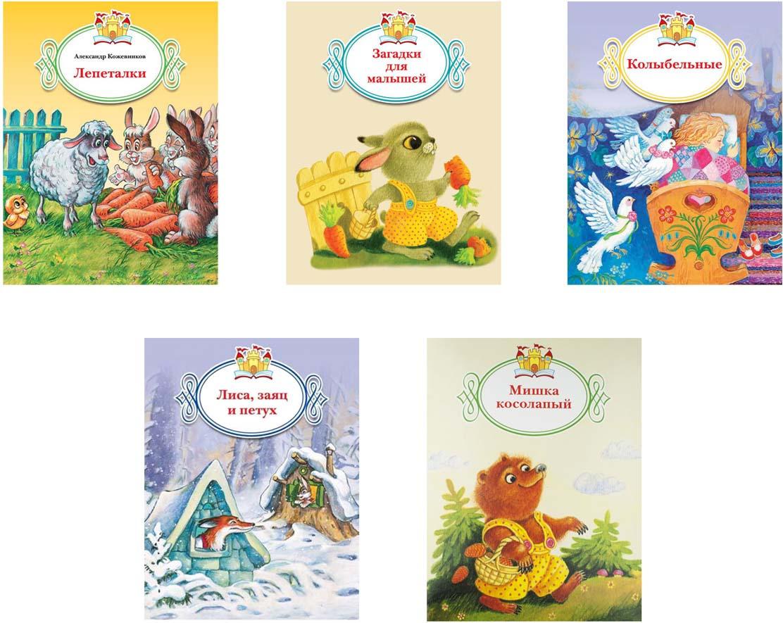 А. Ю. Кожевников Лепеталки. Загадки для малышей. Колыбельные. Лиса, заяц и петух. Мишка косолапый (комплект из 5 книг)