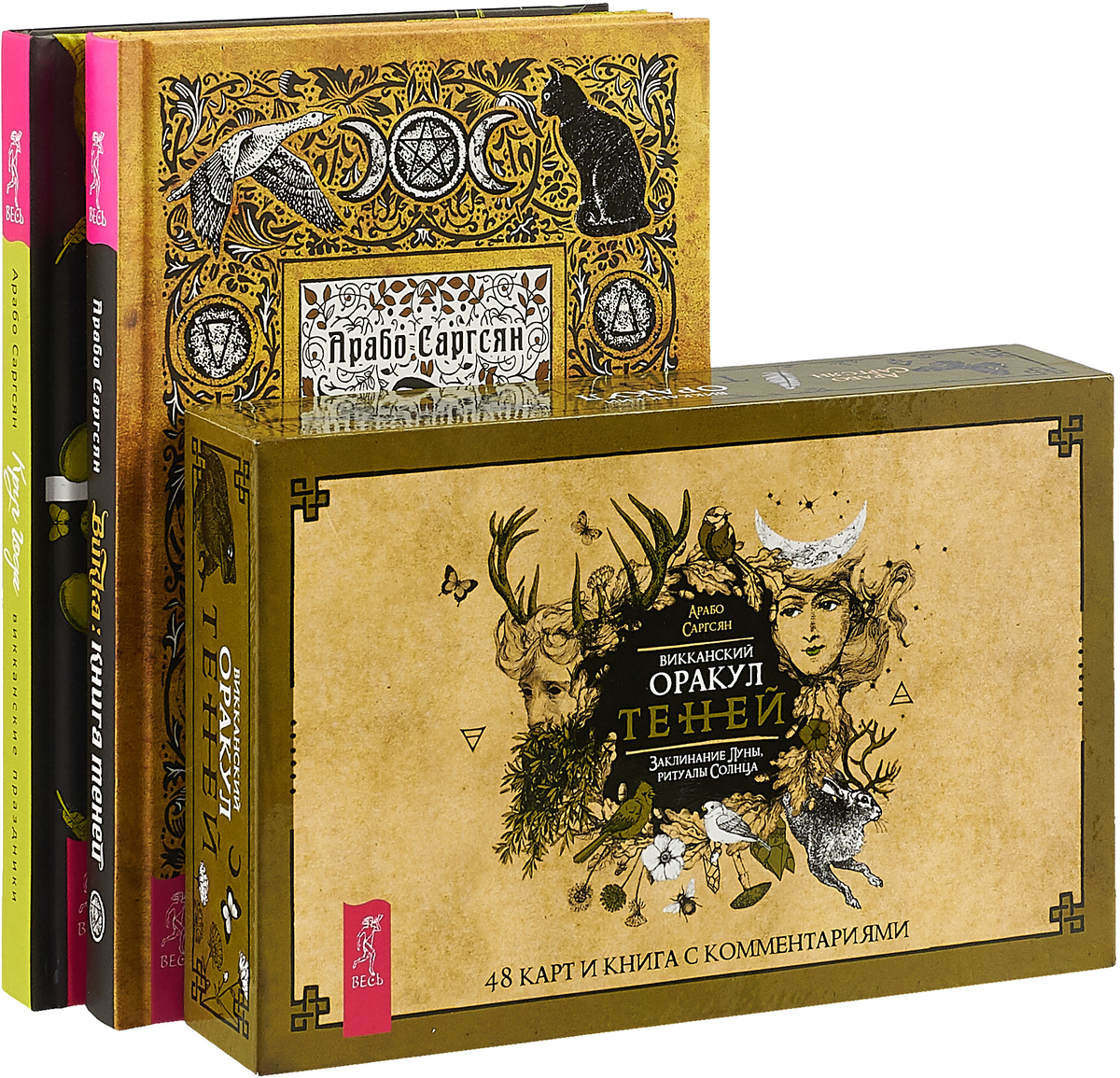 Арабо Саргсян Викканский Оракул Теней. Викка. Круг года (комплект: 3 книги + колода из 48 карт) sitemap 239 xml