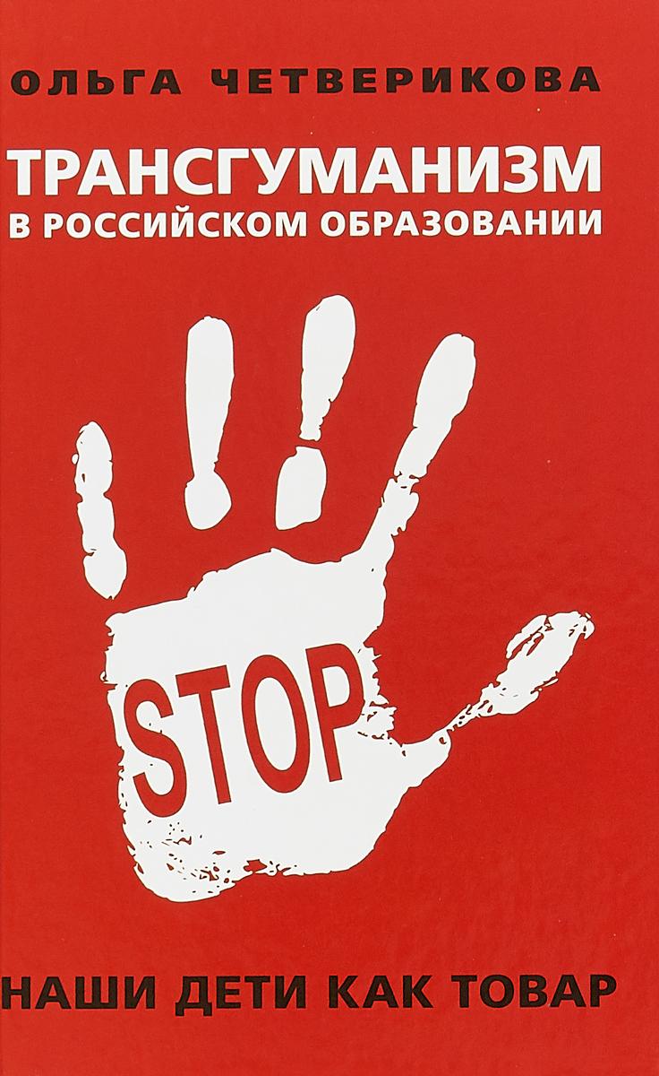 О. Н. Четверикова Трансгуманизм в российском образовании. Наши дети как товар