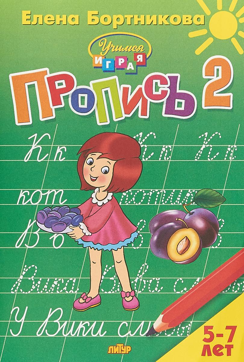 Елена Бортникова Пропись. В трех частях. Часть 2. Для детей 5-7 лет