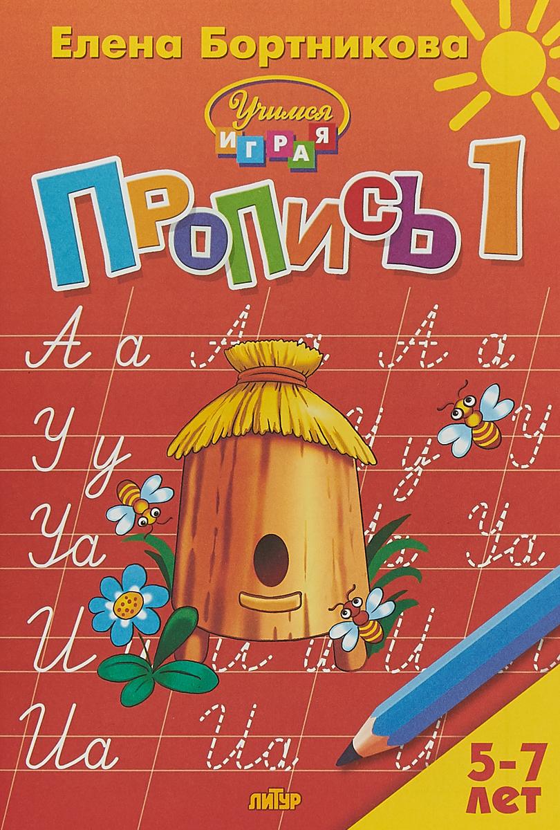 Елена Бортникова Пропись. В 3 частях. Часть 1. Для детей 5-7 лет