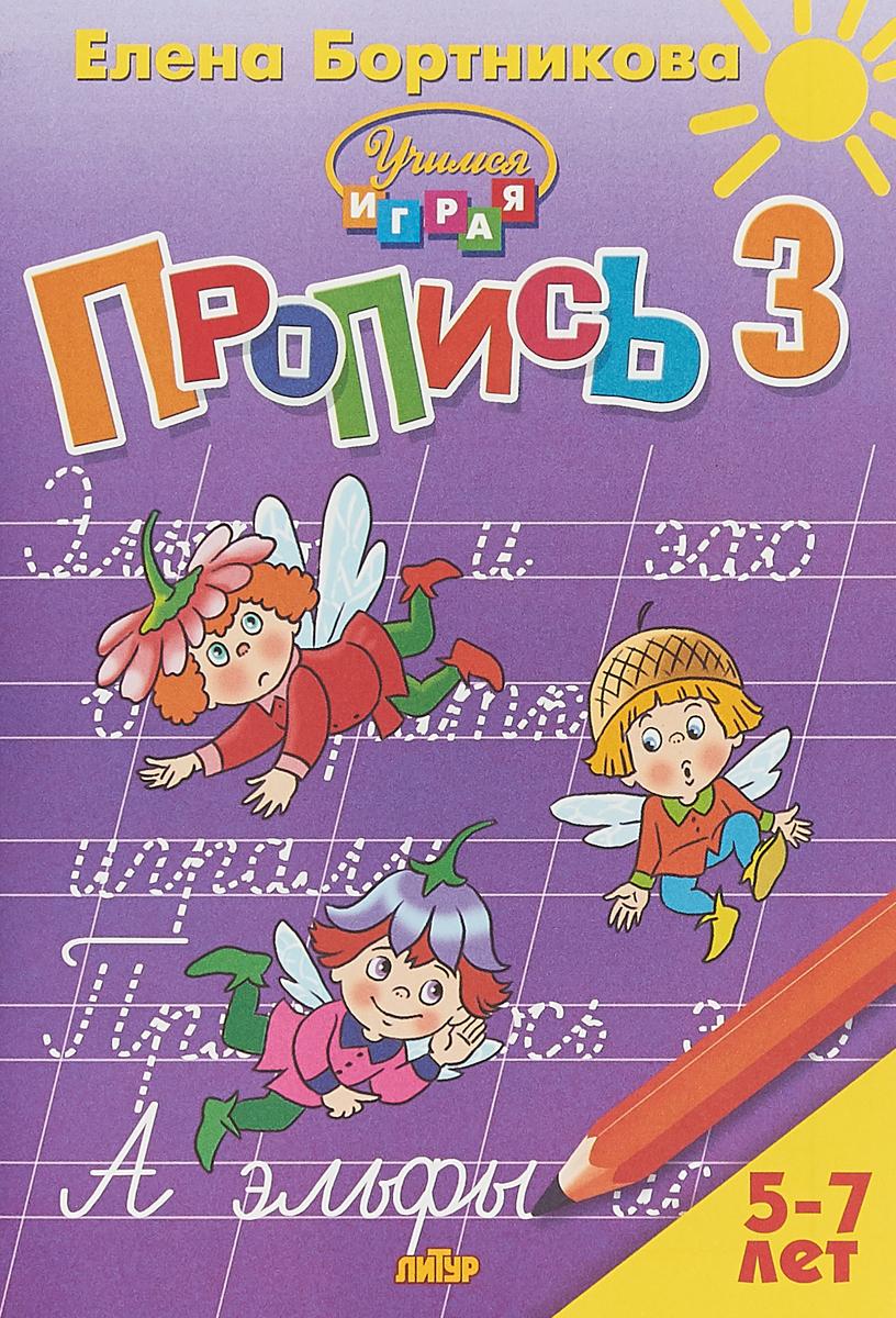 Елена Бортникова Пропись. В 3 частях. Часть 3. Для детей 5-7 лет