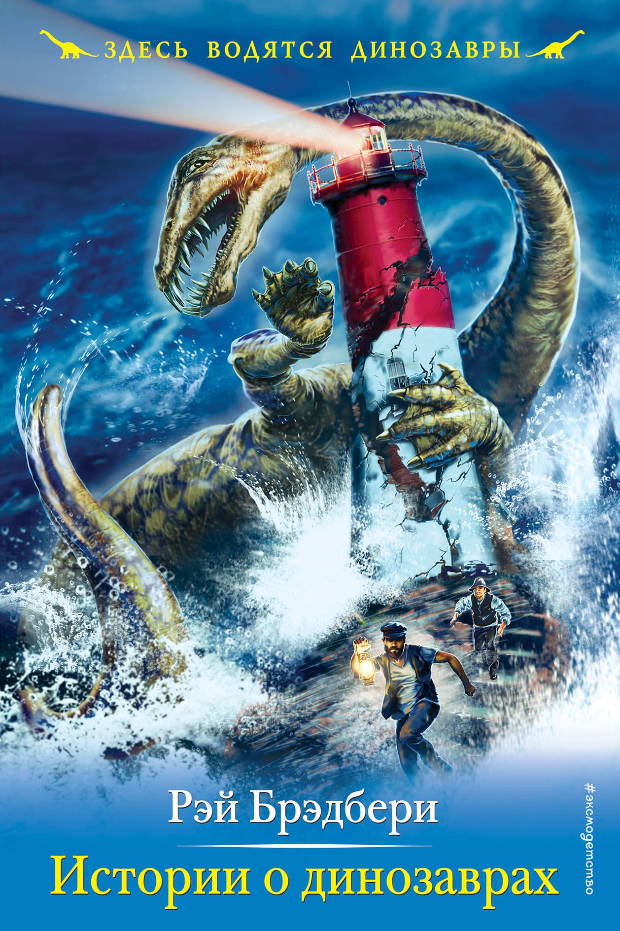Брэдбери Рэй Истории о динозаврах