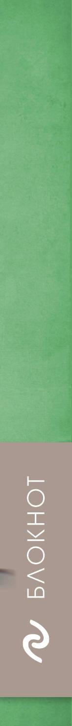 Блокнот. Ботаническая иллюстрация (зеленый).