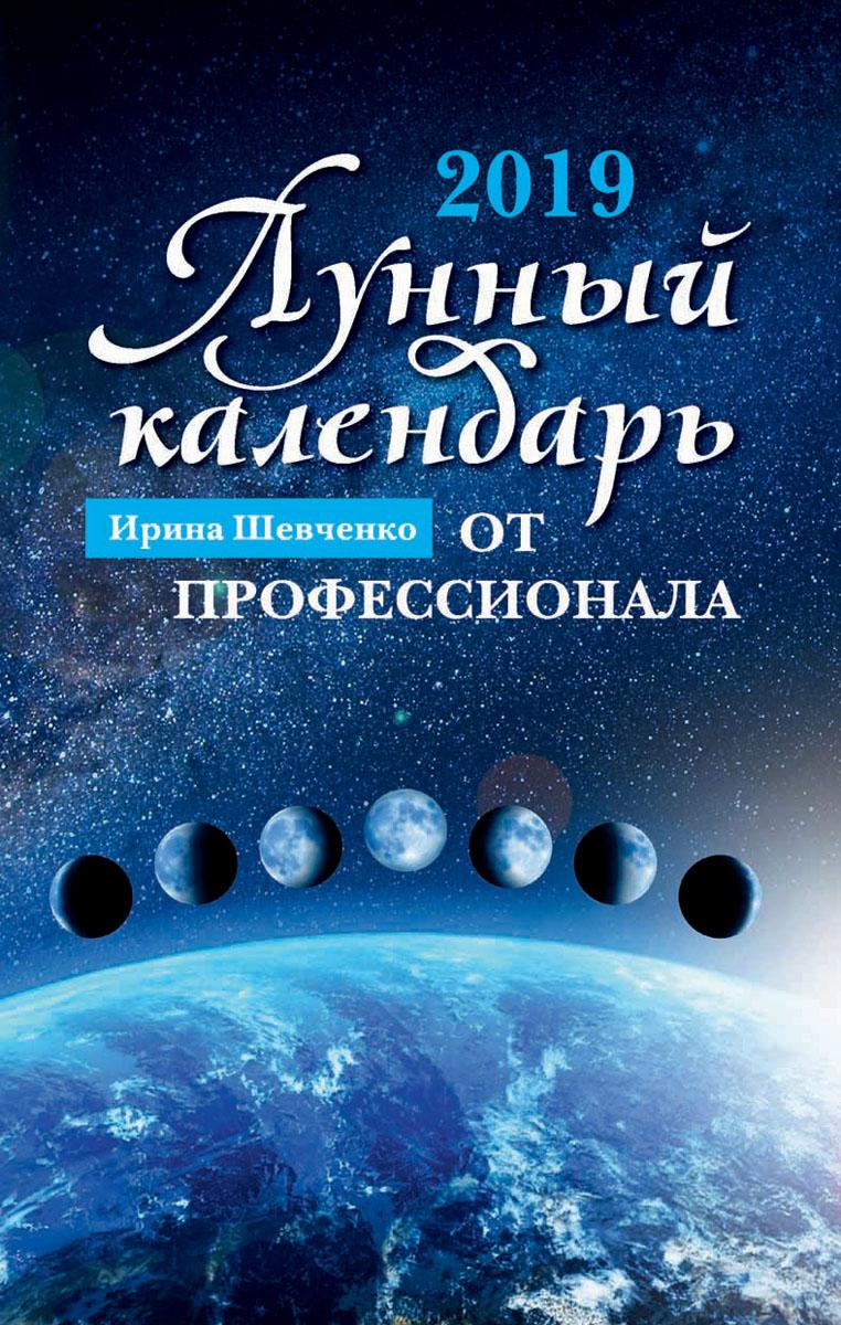 Лунный календарь от профессионала 2019. Ирина Шевченко