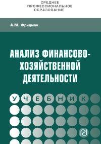 А. М. Фридман Анализ финансово-хозяйственной деятельности цены онлайн