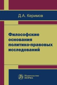 Д. А. Керимов Философские основания политико-правовых исследований цена