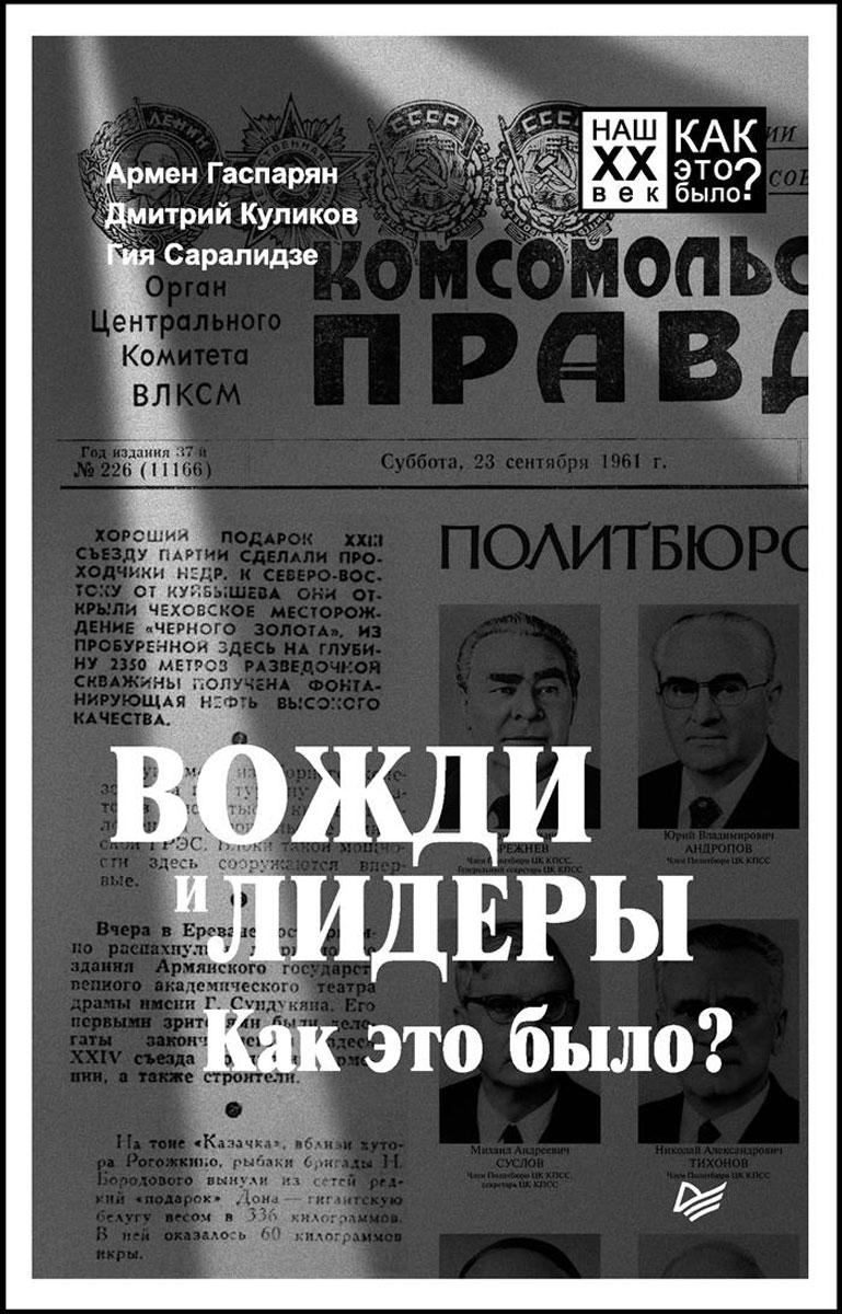 Армен Гаспарян, Дмитрий Куликов, Гия Саралидз Вожди и лидеры. Как это было? армен гаспарян вожди и лидеры как это было