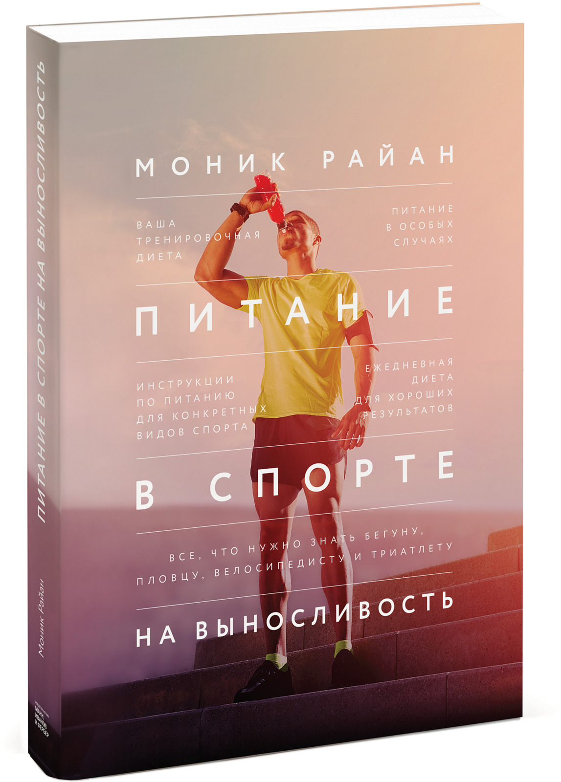 Райан Моник Питание в спорте на выносливость. Все, что нужно знать бегуну, пловцу, велосипедисту и триатлету