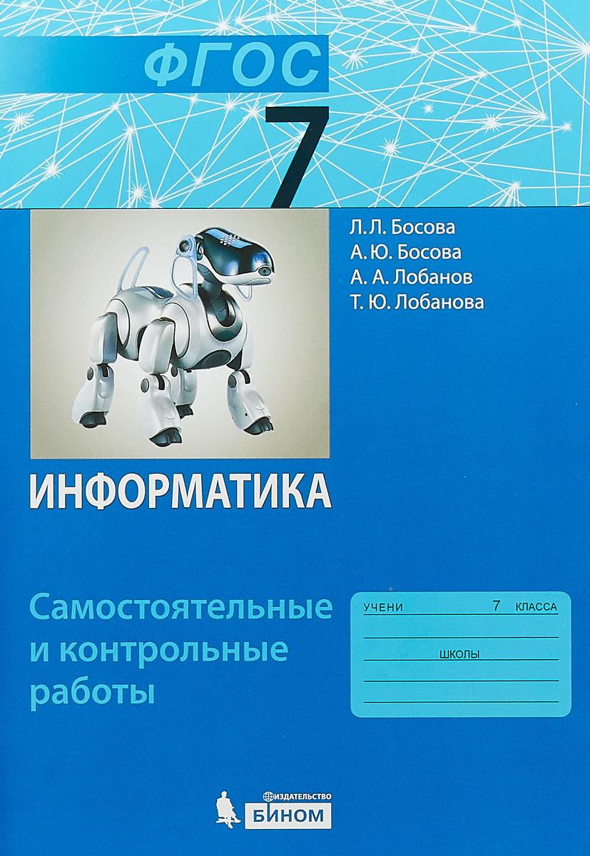 Л. Л. Босова, А. Ю. Босова, А. А. Лобанов, Т. Ю. Лобанова Информатика. 7 класс. Самостоятельные и контрольные работы