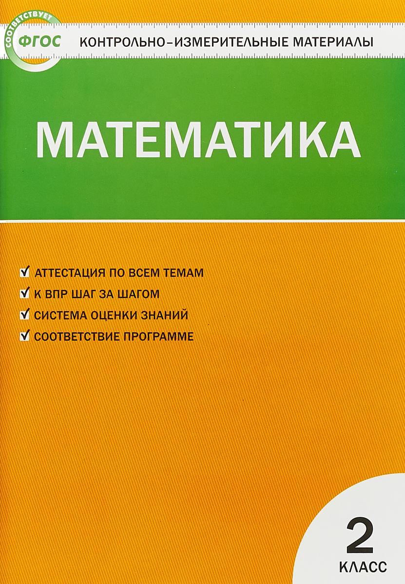 Математика. 2 класс. Контрольно-измерительные материалы, Т. Н. Ситникова