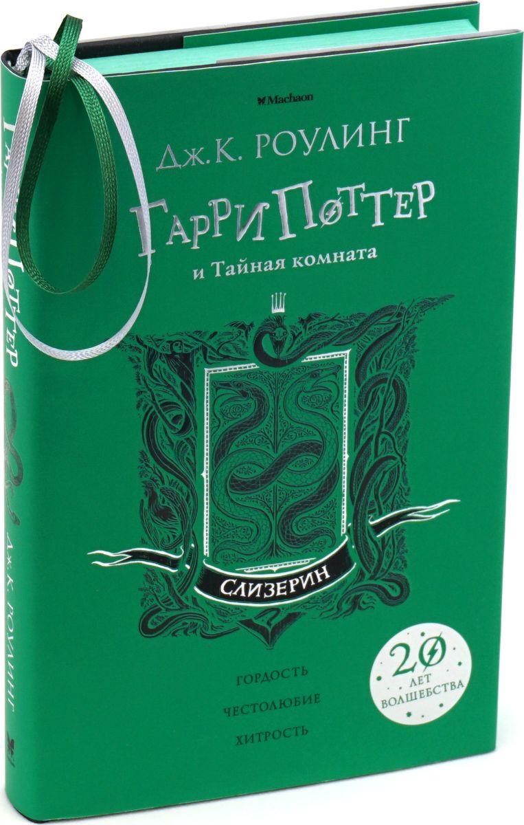 Дж.К. Роулинг Гарри Поттер и Тайная комната (Слизерин)