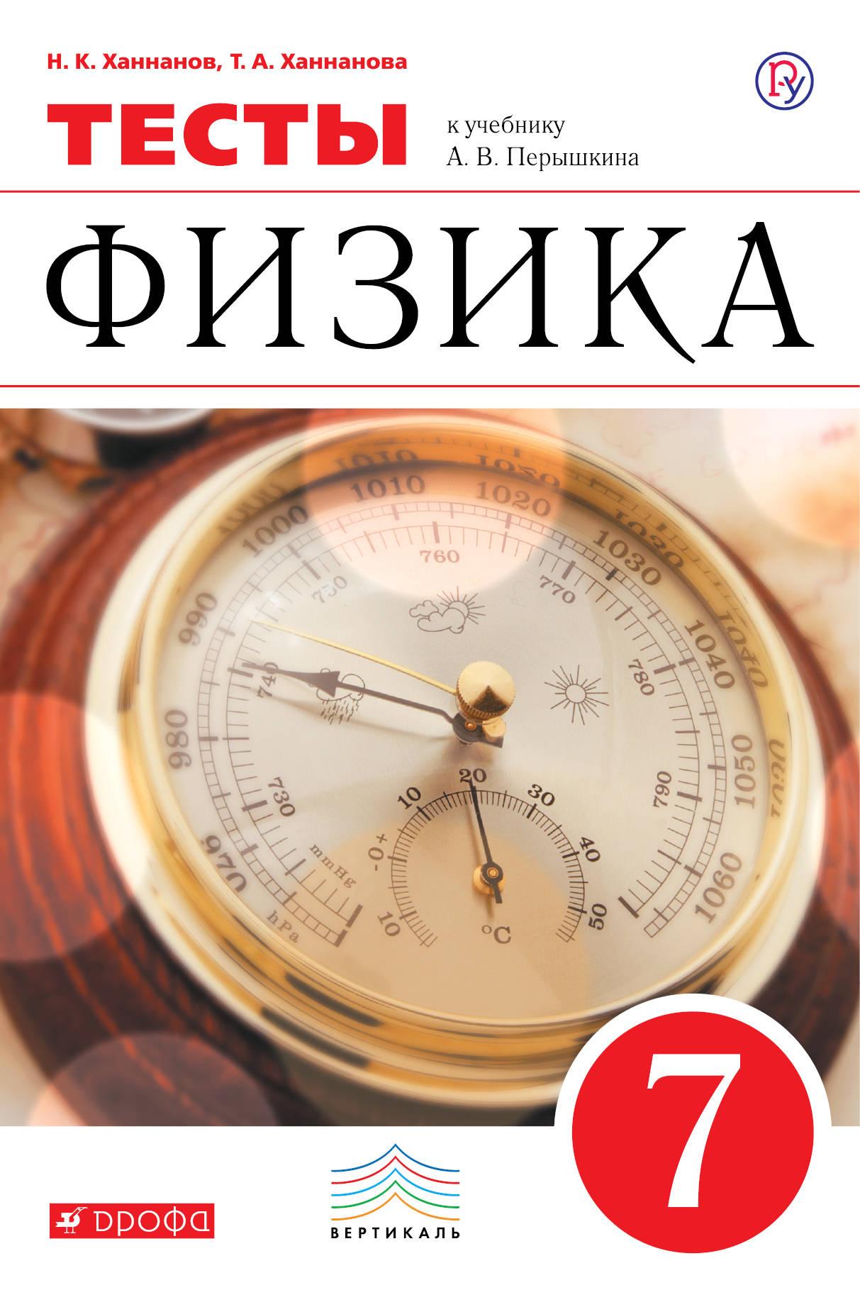 Н. К. Ханнанов,Т. А. Ханнанова Физика. 7 класс. Тесты.